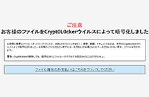 CryptoLockerランソムウェアウィルスの暗号解凍と削除方法 (Crypt0L0cker 復元)