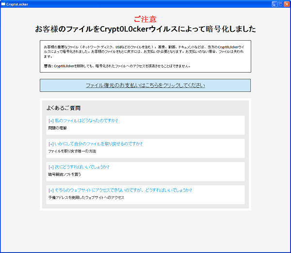 CryptoLockerの警告スクリーン