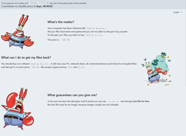GandCrab 5.1支払いページ