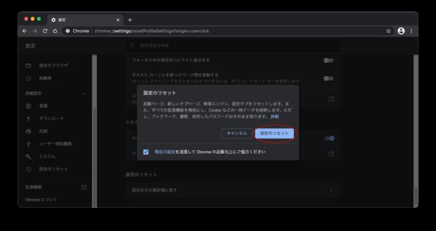Chromeのリセットを確認