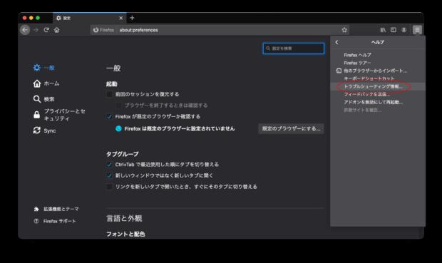 Firefoxのトラブルシューティング情報へ移動