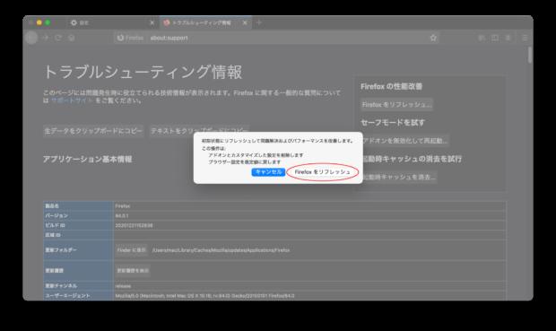 MacでMozilla Firefoxをリフレッシュ