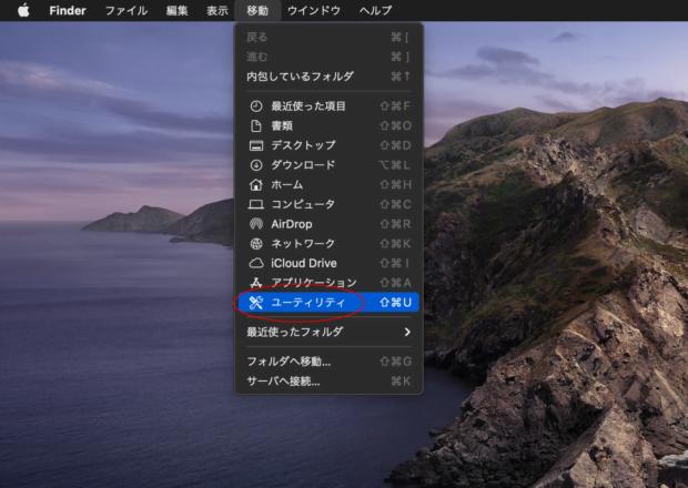 Macのユーティリティに移動