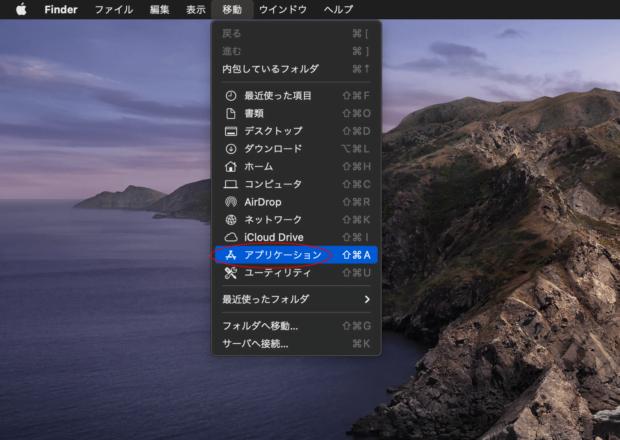 Mac アプリケーションに移動