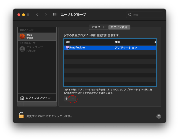 ログイン項目からアプリを削除