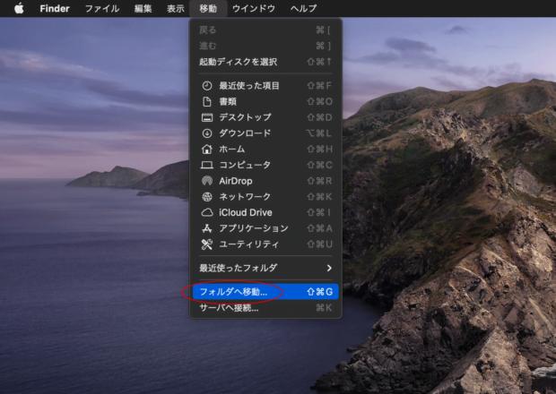 Macのフォルダへ移動機能