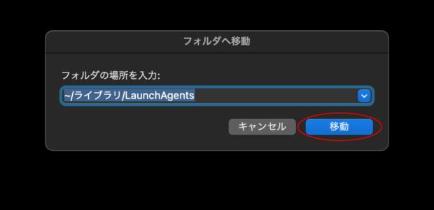 ~/ライブラリ/LaunchAgentsに移動