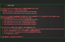 すべてのファイルは、RSA-2048およびAES-128暗号で暗号化されています: ランサムウェアの暗号化を解除します