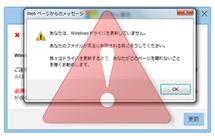 Win Erx03ポップアップウイルスブロックの削除方法